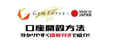 GemForex(ゲムフォレックス)  口座開設方法