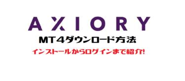 Axiory MT4のダウンロード方法