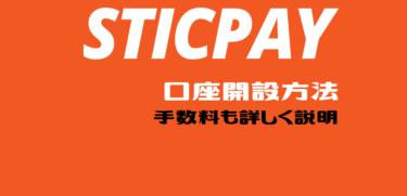 Sticpayの口座開設方法