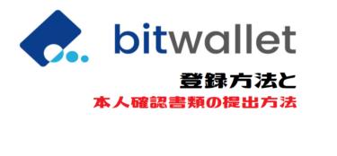 bitwallet 登録方法