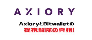 Axioryとbitwalletが契約解除で出金拒否