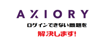 Axiory(アキシオリー)のログインについて