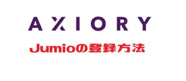 Axioryの本人確認  Jumioの登録方法