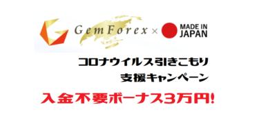 ゲムフォレックス 入金不要ボーナス30,000円キャンペーン