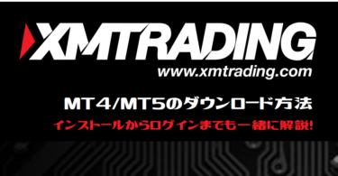 XM MT4 MT5のダウンロード ログイン方法