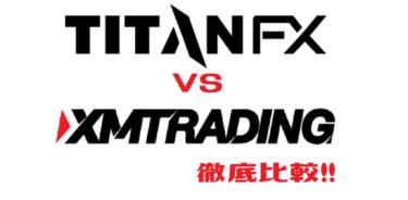 TitanFX(タイタンFX)とXM(エックスエム)を徹底比較
