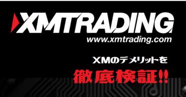 XMのデメリットを徹底検証