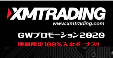 XM GW2020 100%入金ボーナス