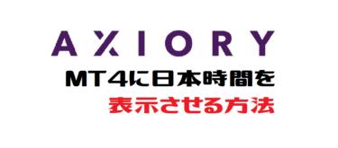 Axiory MT4 日本時間表示インジケーター