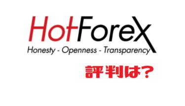 Hotforexの評判は?