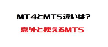 MT4とMT5の違いについて