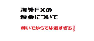 海外FXの税金について