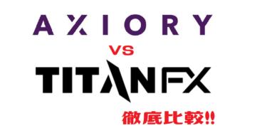 Axiory(アキシオリー)とTitanFX(タイタンFX)を徹底比較