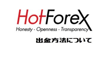 HotForex(ホットフォレックス)  出金方法
