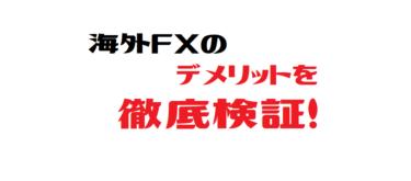 海外FXのデメリットを徹底検証
