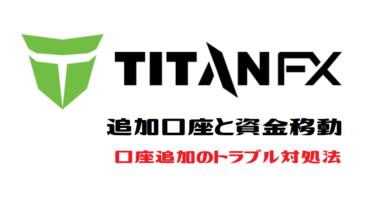 TitanFXの口座追加と資金移動