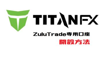 TitanFX (タイタンFX) Zuluトレード口座開設方法