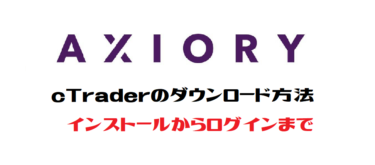 Axiory(アキシオリー) CTraderのログイン方法