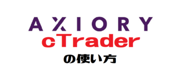 Axiory(アキシオリー) cTraderの使い方 注文編