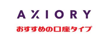 Axiory(アキシオリー) 口座タイプ