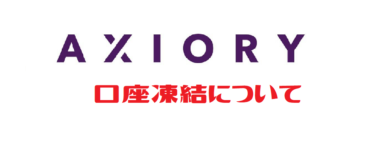 Axiory(アキシオリー)  口座凍結について