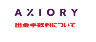 Axiory(アキシオリー)の出金手数料