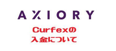 Axiory(アキシオリー) 入金 Curfex
