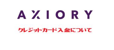 Axiory 入金 クレジットカード