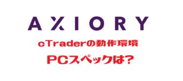 Axiory cTraderに必要なPCスペック