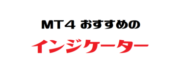 MT4のおすすめインジケーター