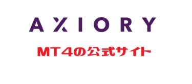 Axiory 公式のMT4