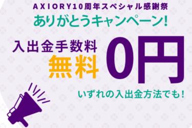 Axiory 入出金手数料無料キャンペーン